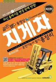 지게차운전기능사 필기 총정리(2019) (8절)(골든벨 동영상)