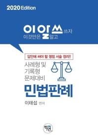 민법 판례(2020)(이알쓰(이것만은 알고 쓰자))