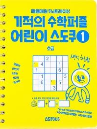 기적의 수학퍼즐 어린이 스도쿠. 1: 초급편