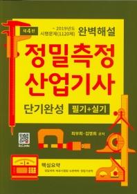 정밀측정 산업기사 단기완성 필기+실기(2020)(4판)