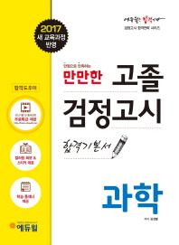 과학 고졸 검정고시 합격기본서(2017)(만만한)(검정고시 합격전략 시리즈)