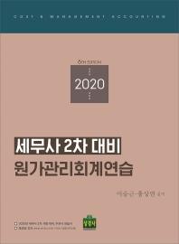 원가관리회계연습(세무사 2차 대비)(2020)(6판)