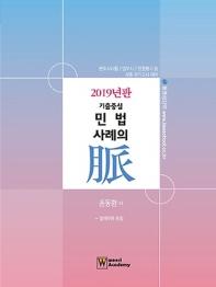 민법 사례의 맥(2019)(기출중심)(개정판)