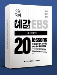 수능 국어 예감 EBS(2020 대비)