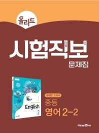 중등 영어 중2-2 시험직보 문제집(2019)(올리드)