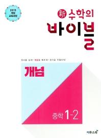 중학 수학 중1-2 개념(2020)(신 수학의 바이블)