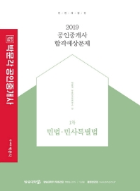 민법, 민사특별법: 합격예상문제(공인중개사 1차)(2019)(합격기준 박문각)(개정판)