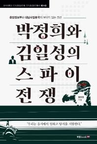 박정희와 김일성의 스파이 전쟁(연세대학교 국가관리연구원 국가관리연구총서 54)