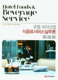 호텔 외식산업 식음료서비스실무론