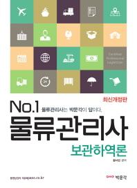 보관하역론(물류관리사)(No.1)(개정판)