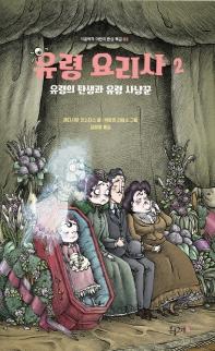 유령 요리사. 2: 유령의 탄생과 유령 사냥꾼(시끌벅적 어린이 환상 특급 2)
