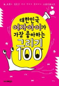 대한민국 여자아이가 가장 좋아하는 그리기 100
