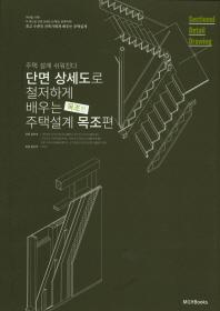 단면상세도로 철저하게 배우는 주택 설계: 목조편
