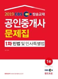 민법 및 민사특별법 공인중개사 1차 문제집(2019)(EBS 방송교재)