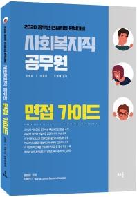 사회복지직 공무원 면접 가이드(2020)(8판)