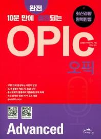 OPIc(오픽) Advanced(10분 만에 완전 절친되는)
