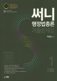 행정법총론 기출문제집 세트(2020)(써니)(전2권)