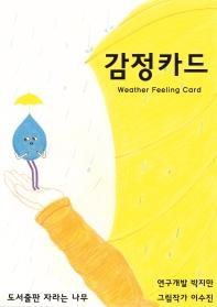 감정카드(Weather Feeling Card)