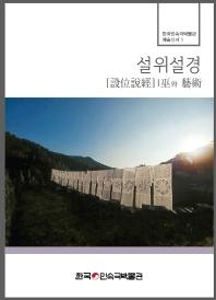 설위설경(한국민속극박물관 예술신서 1)