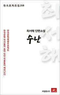 최서해 단편소설 수난(한국문학전집 258)