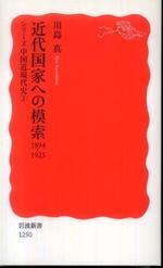 [해외]近代國家への模索 1894-1925