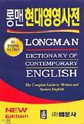 LONGMAN DICTIONARY OF CONTEMPORARY ENGLISH(축쇄판)