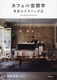 [해외]カフェの空間學 世界のデザイン手法