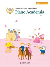 피아노 아카데미아 레슨 3.5(아름다운 인재로 기르는)(CD1장포함)