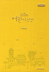 SLIM 어린이 성경(예배용)(노랑)(소)(무색인)(개역개정)