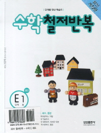 수학 철저반복 E단계 5호(초5)(개정판 2판)