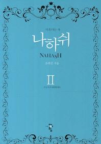 나하쉬. 2: 우담바라