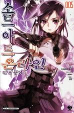 소드 아트 온라인. 5(J노블(J Novel))