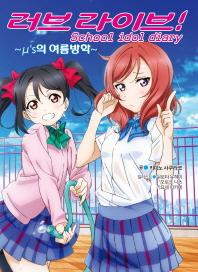 러브라이브! School Idol Diary: 뮤즈의 여름방학(L노벨(L Novel))