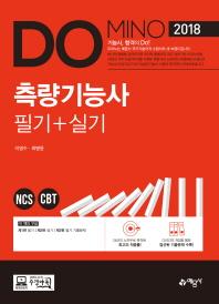 측량기능사 필기+실기(2018)