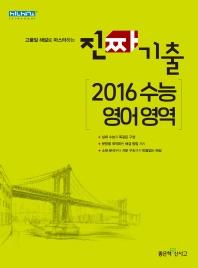 고등 2016 수능 영어영역(진짜 기출)