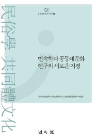민속학과 공동체 문화연구의 새로운 지평