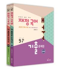 재정 국어 기출문제집(해설+문제편)(2015)(바르게 실은 국어)(전2권)