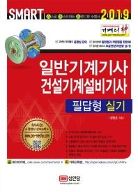 일반기계기사 건설기계설비기사 필답형 실기(2019)(스마트)