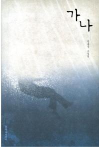 가나 /겉재킷 無 /새책수준  ☞ 서고위치:RX 1