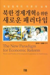 북한 경제개혁을 위한 새로운 패러다임