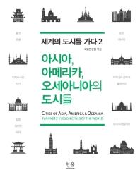 아시아, 아메리카, 오세아니아의 도시들(세계의 도시를 가다 2)