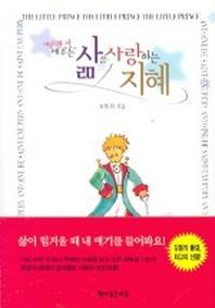 어린왕자에게서 배우는 삶을 사랑하는 지혜(2판)