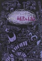 나만의 체르니30(세상에 하나뿐인)(CD2장포함)