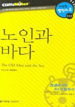 노인과 바다 (다락원 클리프노트)(명작노트 035)