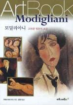 모딜리아니: 고독한 영혼의 초상(ART BOOK 18)