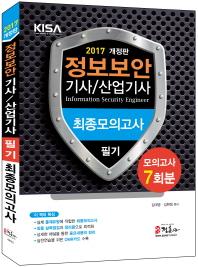 정보보안기사 산업기사 필기 최종모의고사(2017)(개정판)
