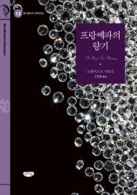 프랑쎄파의 향기(글누림비서구문학전집 12)