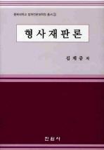 형사재판론(충북대학교 법학전문대학원 총서 3)(양장본 HardCover)