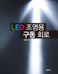 LED 조명용 구동 회로