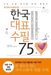 한국 대표 수필 75(중고생이 꼭 읽어야 할)(개정증보판)
